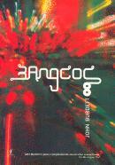 BANGCOC 8